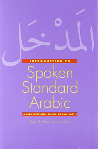 An Introduction to Contemporary Spoken Arabic: Pt. 1: A Conversational Course on DVD