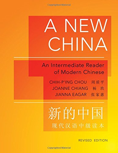 A New China: An Intermediate Reader of Modern Chinese (Revised edition)